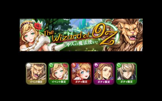 OZの魔法使いクエスト『夢を与える魔女の謎』【ステージ】|【18】キミトツナガルパズル