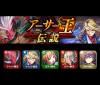 『アーサー王伝説』クエスト【ステージ】|【18】キミトツナガルパズル