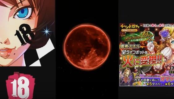 【18】キミトツナガルパズル オズの魔法使いイベントガチャ119連!!:TERUGames様