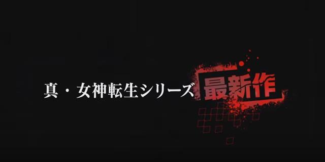 真・女神転生シリーズ最新作