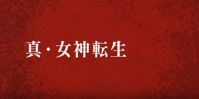 真・女神転生IV FINAL(ファイナル)