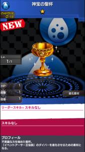 神宝の聖杯