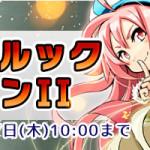 『コズミックブレイク』新キャラと人気キャララインナップの「ハイメガガラポンSP」が登場!