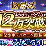 『12オーディンズ』12万ダウンロード突破!12万DLキャンペーンを開催決定!
