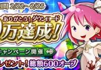 『12オーディンズ』30万ダウンロード突破!記念キャンペーン開催!