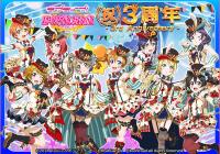 『ラブライブ!スクールアイドルフェスティバル』3周年記念キャンペーン実施