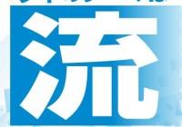 『日本ゲーム大賞2016アマチュア部門』テーマ発表!作品募集開始