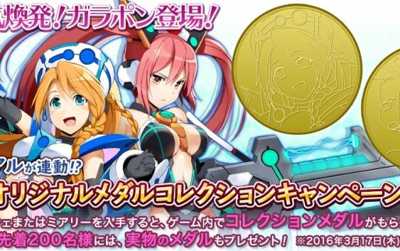 『コズミックブレイク2』第2弾「オリジナルメダルコレクションキャンペーン」を実施!