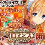 ソーシャルゲーム『デート・ア・ライブⅡ』大正ロマンイベント開催!