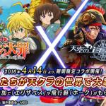 『天空のクラフトフリート』大人気TVアニメ「七つの大罪」とのコラボキャンペーン開催決定!