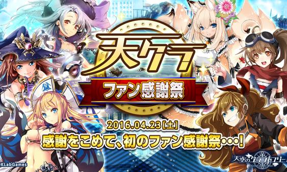 『天空のクラフトフリートファン感謝祭』4月23日(土)ニコ生で生放送!