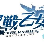 美少女タクティカルRPG『空戦乙女-スカイヴァルキリーズ-』サービス開始!