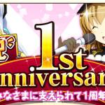 『コズミックブレイク2』みなさまに支えられて1周年!特設サイト「1st Anniversary」が公開中!