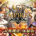 『Age of Empires:WorldDomination』オンライン対戦の体験版を配信開始