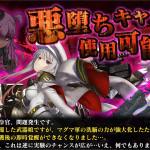 『りっく☆じあ~す』アップデート!「悪堕ち」状態の武器娘が プレイヤーキャラクターとして使用可能に!
