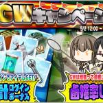 『りっく☆じあ~す』ゴールデンウィークキャンペーン開催決定!累計ログインボーナス&鹵獲率アップ。
