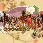 『神楽大戦・陽之巻』イベント「妖しの姫」開催!