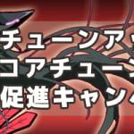 『コズミックブレイク』「チューンアップ&コアチューンアップ促進キャンペーン」を開催!
