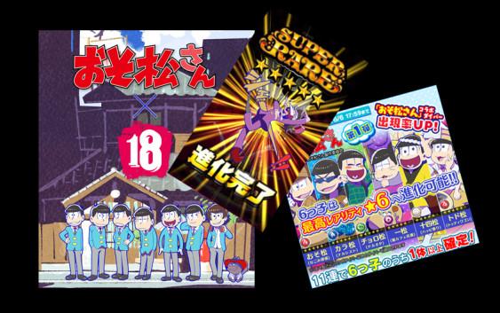 『18×おそ松さん』コラボイベント攻略【ステージ】ガチャ「イヤミ」超上級攻略|【18】キミトツナガルパズル