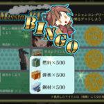 『りっく☆じあ~す』ミッション達成で報酬をゲットできる「ミッションビンゴ」機能実装!