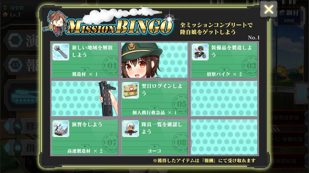 ミッションビンゴ-ポップアップ