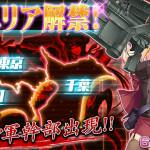 『りっく☆じあ~す』アップデートで新エリア解禁!新キャラクター登場!ついにマグマ軍幹部出現!?