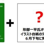 『日本ゲーム大賞』抽選で形部一平氏デザイン台紙付プリペイドカードをプレゼント!