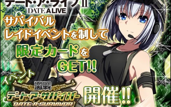 『デート・ア・ライブⅡ』サバイバルイベント「激戦デート・ア・サバイバー」開催!!