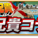 『超兄貴』×『剣と魔法のログレスいにしえの女神』コラボ開催中!