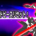 『コズミックブレイク2』ホーンテッドピース各種の願いごとラインナップを更新!