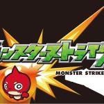 『モンスターストライク』「コンテンツ東京2016」に初参加!ライセンス展開を拡大へ