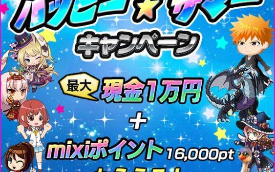 『mixiゲーム』新規タイトル複数リリース!ハッピー★サマーキャンペーン開始!