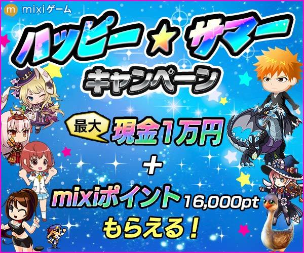 【mixiゲーム】キャンペーンバナー画像_PC版