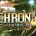 『ELCHRONICA(エルクロニカ)』ティザーサイト公開