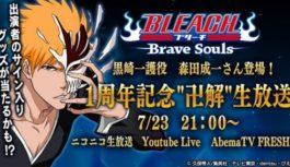 "『BLEACH Brave Souls 1周年記念""卍解生放送""』森田成一さん出演!7月23日(土)"
