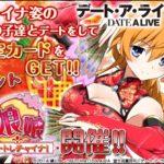 『デート・ア・ライブⅡ』デートイベント「娘々デートしチャイナ!」開催!