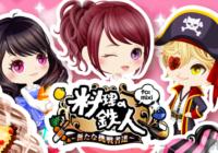 『料理の鉄人~新たな挑戦者達~』が「mixi」にて配信開始!