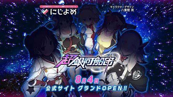 『超銀河船団』公式サイトグランドオープンに向けカウントダウン開始!