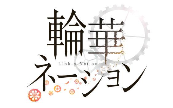偉人シミュレーション『輪華ネーション』メインビジュアル&一部キャラクター名公開!