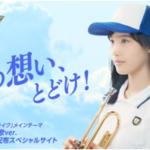 『mixiXFLAG』【高校野球応援歌の意識調査】モンスターストライクメインテーマ応援歌ver.も提供開始!