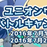 『コズミックブレイク』豪華アイテムを大量ゲット!「ユニオンウォーズバトルキャンペーン」を開催!