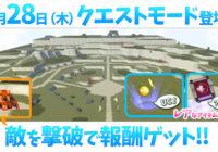『コズミックブレイク2』「クエストモード」と「作成機能」が登場!
