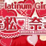 『プラチナ☆ガール』と平松可奈子さんが期間限定コラボを開始!