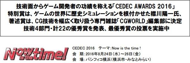 CEDEC