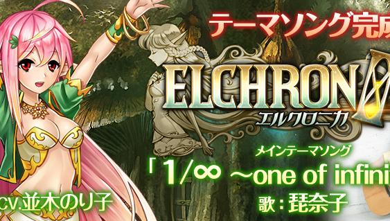 『ELCHRONICA』のテーマソングが完成!「エル」の担当声優が決定!