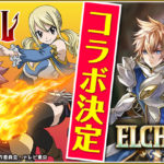 『ELCHRONICA』×『FAIRY TAIL』コラボ決定!「エルザ(騎士ver)」全員にプレゼント!