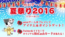 『mixiゲーム』で「mixiゲーム夏祭り2016」開始!