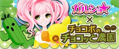 『ガルショ☆』×『チョコボのチョコッと農園』期間限定コラボを開始!