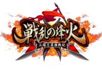 『戦乱の烽火(せんらんのほうか)~三国志英雄戦記~』iOS/Android版事前登録開始